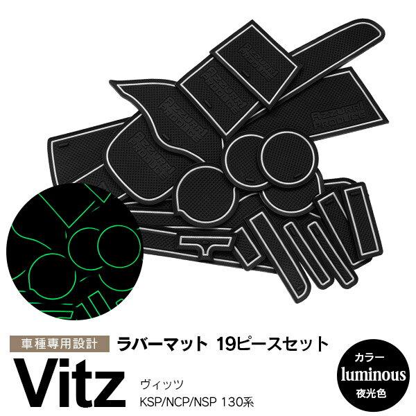 ヴィッツ KSP/NCP/NSP 130系 ラバーマット ラバードアポケットマット カラー 夜光色 19ピース【送料無料】