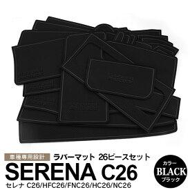 セレナC26 ラバーマット ラバードアポケットマット カラー ブラック 26ピース【送料無料】 AZ1