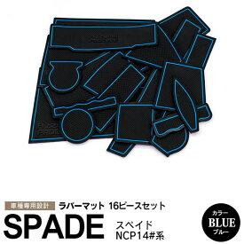 SALE スペイド NCP14#系 ラバーマット ラバードアポケットマット カラー ブルー 16ピース【送料無料】 AZ1
