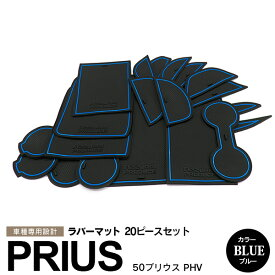 50系 プリウス 前期 後期 PHV 対応 ラバーマット ラバー ドアポケットマット カラー ブルー 20ピース【送料無料】 AZ1