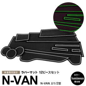 ホンダ N-VAN エヌバン ラバーマット ラバー ドアポケットマット カラー 夜光色 12ピース【送料無料】 AZ1
