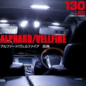 アルファード/ヴェルファイア 30系 LEDルームランプ 10点セット 3chip 167発【ネコポス限定送料無料】 AZ1