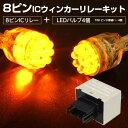 18クラウン アスリート(MC前)GRS18系 T20 LEDウィンカーset ハイフラ防止 8ピンICリレー+LEDバルブ 4個 A【送料無料】