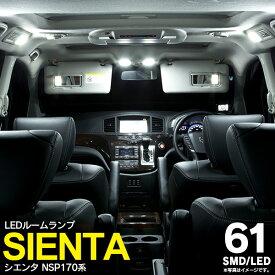 LED ルームランプ 室内灯 シエンタ NSP170系 4P 61連【ネコポス限定送料無料】 AZ1