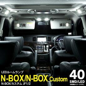 N-BOX/N-BOXカスタム JF1/2 SMD LEDルームランプ 40発【送料無料】 AZ1