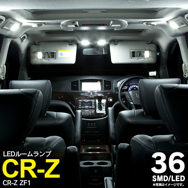 CR-Z ZF1 SMD LEDルームランプ 36発【送料無料】