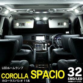 スパシオ 11系 SMD LEDルームランプ 3P 32発【送料無料】 AZ1