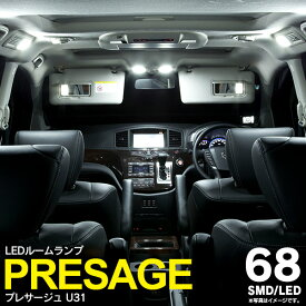 プレサージュ U31 SMD LEDルームランプ 68発【送料無料】 AZ1【カー用品 azzurri car shop 3,000円ポッキリ】