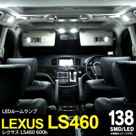 レクサス/LEXUS LS LS460/600H 138連 SMD/LEDルームランプ NO.1187【送料無料】 AZ1【カー用品 azzurri car shop 5,000円ポッキリ】
