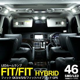 ホンダ FIT/フィット3 GK3/4/5/6 SMD/LEDルームランプ 46発【送料無料】 AZ1
