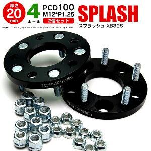 スズキ スプラッシュ XB32S ワイドトレッドスペーサー 4H PCD100 12*1.25 20mm 【2枚セット】【送料無料】 AZ1