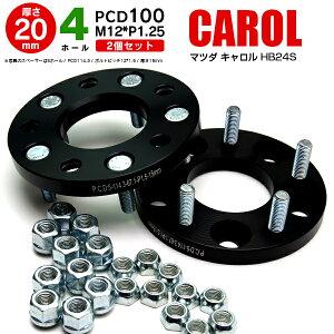マツダ キャロル HB24S ワイドトレッドスペーサー 4H PCD100 12*1.25 20mm 【2枚セット】【送料無料】 AZ1