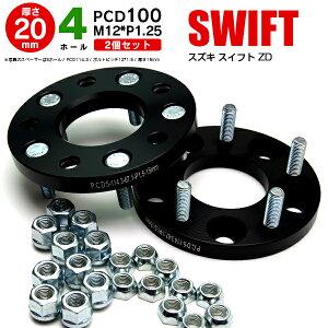 スズキ スイフト ZD ワイドトレッドスペーサー 4H PCD100 12*1.25 20mm 【2枚セット】【送料無料】 AZ1