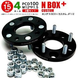 ホンダ N BOX+/カスタム JF1/2 ワイドトレッドスペーサー 4H PCD100 12*1.5 15mm 【2枚セット】【送料無料】 AZ1