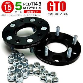【8月上旬発送予定】三菱 GTO Z1#A ワイドトレッドスペーサー 5H PCD114.3 12*1.5 15mm 【2枚セット】【送料無料】 AZ1