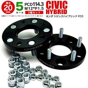 ホンダ シビックハイブリッド FD3 ワイドトレッドスペーサー 5H PCD114.3 12*1.5 20mm 【2枚セット】【送料無料】 AZ1