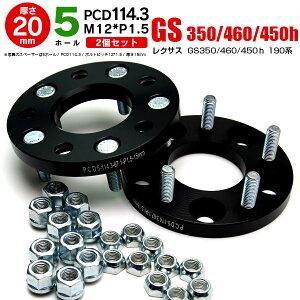 レクサス GS350/460/450h 190系 ワイドトレッドスペーサー 5穴 PCD114.3 12*1.5 20mm 【2枚セット】【送料無料】 AZ1