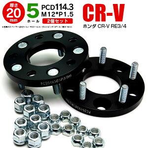 ホンダ CR-V RE3/4 ワイドトレッドスペーサー 5H PCD114.3 12*1.5 20mm 【2枚セット】【送料無料】 AZ1