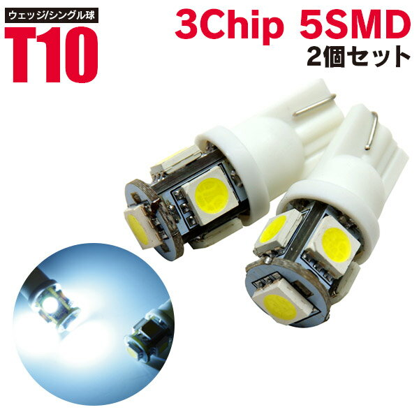 セレナC25 C26 T10 左右合計30連 5SMD×3chip片側15連 ライセンスナンバー灯 白【送料無料】