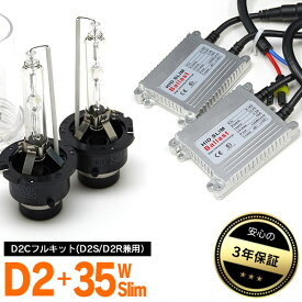 本物交流式 HIDフルキット 薄型/スリム 35Wバラスト  D2S/D2R/D2C 6000k/8000K【送料無料】 AZ1