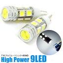 18クラウンアスリート ポジション バックランプ等 LED T10/T16兼用ハイパワーアルミヒート 1×8SMDホワイト/白 2個1S…