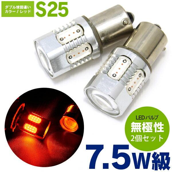 SALE!無極性 LEDバルブ S25 HPW7.5w 7SMD W球段違い レッド 【2個セット】【送料無料】