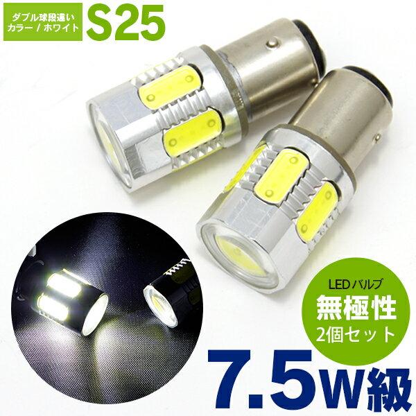 無極性 LEDバルブ S25 HPW7.5w 7SMD W球段違い ホワイト 【2個セット】【送料無料】