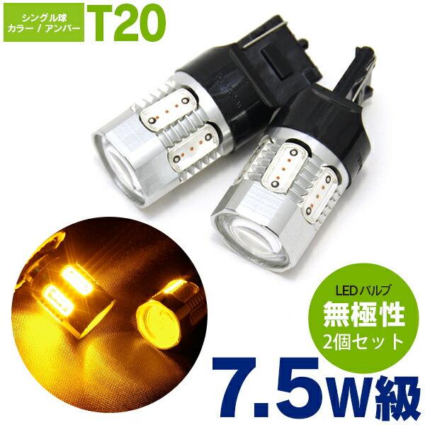 ニッサン リーフ H22.12〜 フロント 無極性LEDバルブ T20 HPW7.5w 7SMD ピンチ部 アンバー 【2個セット】【送料無料】