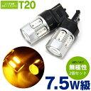 無極性LEDバルブ T20 HPW7.5w 7SMD ピンチ部 アンバー 【2個セット】【送料無料】