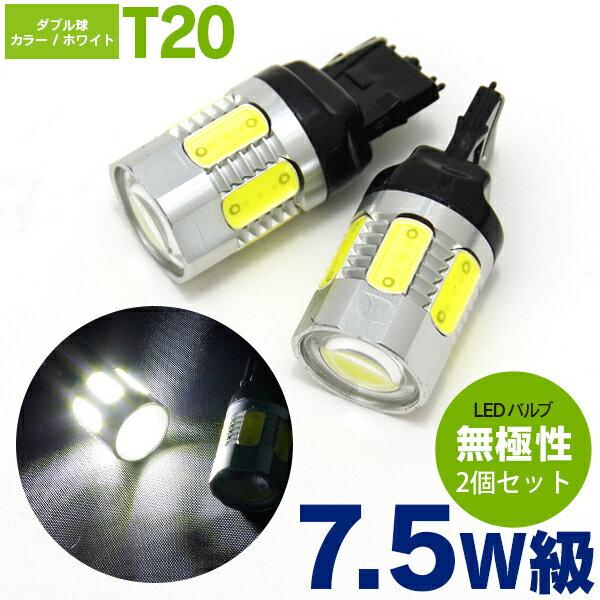 無極性LEDバルブ T20 HPW7.5w 7SMD W球 ホワイト 【2個セット】【送料無料】