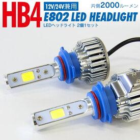 LED HB4 キット LED フォグランプ フォグライト ケルビン数 3000K/6000K イエロー/ホワイト トヨタ アルテッツァ ジータ H13.5〜H14.7 GXE SXE10系【送料無料】 AZ1