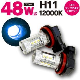 【エントリーしてポイント10倍確定】爆光 LEDバルブ フォグバルブ H11 48w級 ブルーバルブ 【2個入り1セット】 H11 HONDA フィット ハイブリッド(マイナー後) H24.5〜H25.8 GP1 RS含む 【送料無料】