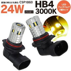 LEDバルブ HB4 イエロー 3000K 最新型CSP1860チップ 2個セット【ネコポス限定送料無料】 AZ1