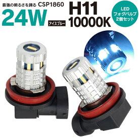 LEDバルブ H11 アイスブルー 10000K 最新型CSP1860チップ 2個セット LEXUS HS(マイナー前) H21.7〜H24.12 ANF10 - 【送料無料】 AZ1