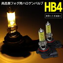 HB4 超高輝度 純正交換 ハロゲンバルブ イエロー 黄色 左右2個セット!【送料無料】