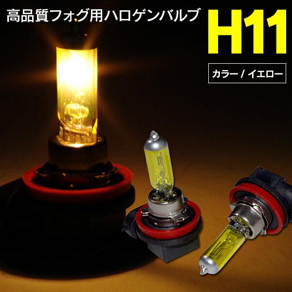 ストリーム H18.7〜 RN6 7 8 9 H11 イエロー/黄色 ハロゲンバルブ 純正交換 左右2個1セット【送料無料】