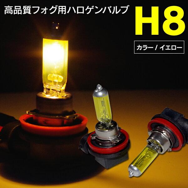 SUZUKI ワゴンR H19.2〜H20.8 MH22S ハロゲンバルブ H8 12V35W イエロー 2個セット フォグランプに【送料無料】