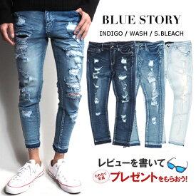 【再入荷×17】BLUE STORY 「スーパーストレッチ」アンクルカットダメージデニムパンツ T801 メンズ スウェットデニム 伸縮性 スキニーデニム ジーンズ ジーパン 全3色 サーフ カジュアル ストリート ブルーストーリー 送料無料