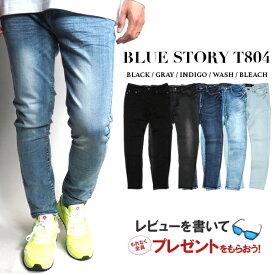 【再入荷×46】BLUE STORY T804デニム 全5色 スキニー パンツ メンズ ジーンズ デニム ストレッチ スリム 大きいサイズ デニムパンツ ヴィンテージ加工 サングラス セット ギフト プレゼント 韓国 ファッション ブルーストーリー 送料無料