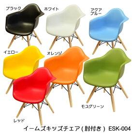 【組立不要完成品】イームズキッズチェア(肘付) ESK-004 イームズチェア Eames リプロダクト キッズチェア ミニ 椅子 子供【YK12b】