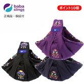 ババスリング[ベビースリング/抱っこひも]babaslings刺繍柄シリーズ【正規品・送料無料・1年保証】