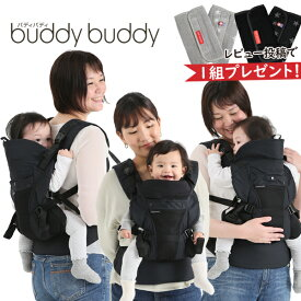 \レビュー特典!/ buddybuddy(バディバディ)クラウドベビーキャリア 抱っこ紐 抱っこひも おんぶひも 【review】