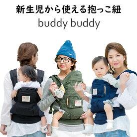 新生児から使えるバディバディ アーバンファン(抱っこ紐・おんぶ紐兼用)【review】
