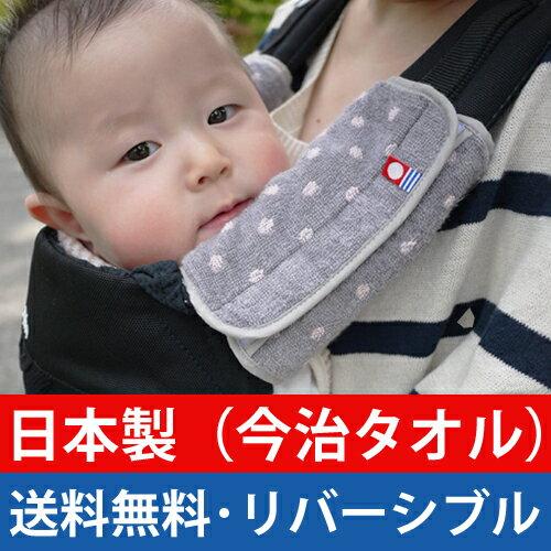 送料無料 日本製 抱っこ紐用(よだれカバー) よだれパッド グレー&ドットピンク (エルゴベビーなど抱っこひも用)【今治タオル】