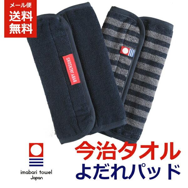 送料無料 日本製 抱っこひも用(よだれカバー) よだれパッド ネイビー&グレーボーダー(エルゴベビーなど抱っこ紐用)【今治タオル】