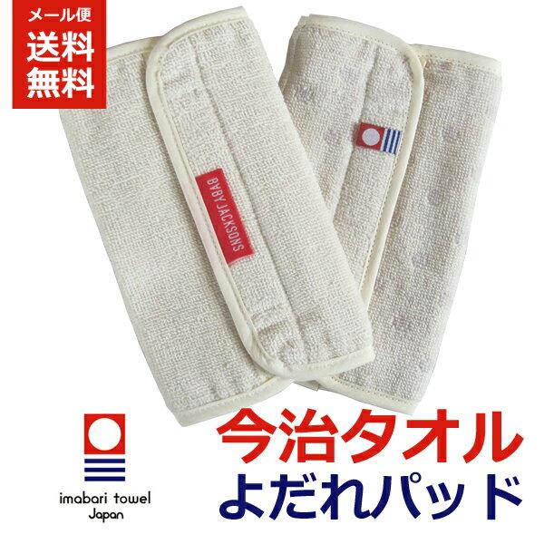 送料無料 日本製 抱っこひも用(よだれカバー) よだれパッド クリーム&グレードット (エルゴベビーなど抱っこ紐用)【今治タオル】