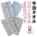 【最新作!】送料無料 日本製 抱っこひも用(よだれカバー) よだれパッド 星柄(エルゴベビーなど抱っこ紐用)【今治タオル】