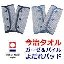 【今治タオル】日本製 抱っこ紐用 デニム風 リバーシブルよだれパッド 2重ガーゼ&タオル (エルゴベビーなど抱っこひも用)(よだれカバー)送料無料
