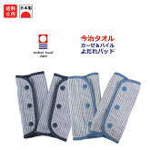 【今治タオル】日本製抱っこ紐用リバーシブルよだれパッド2重ガーゼ&タオル(エルゴベビーなど抱っこひも用)(よだれカバー)送料無料