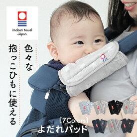 抱っこひも よだれカバー 日本製 よだれパッド(エルゴベビー他にも使える)サッキングパッド シンプル リバーシブル パイル生地【今治タオル】